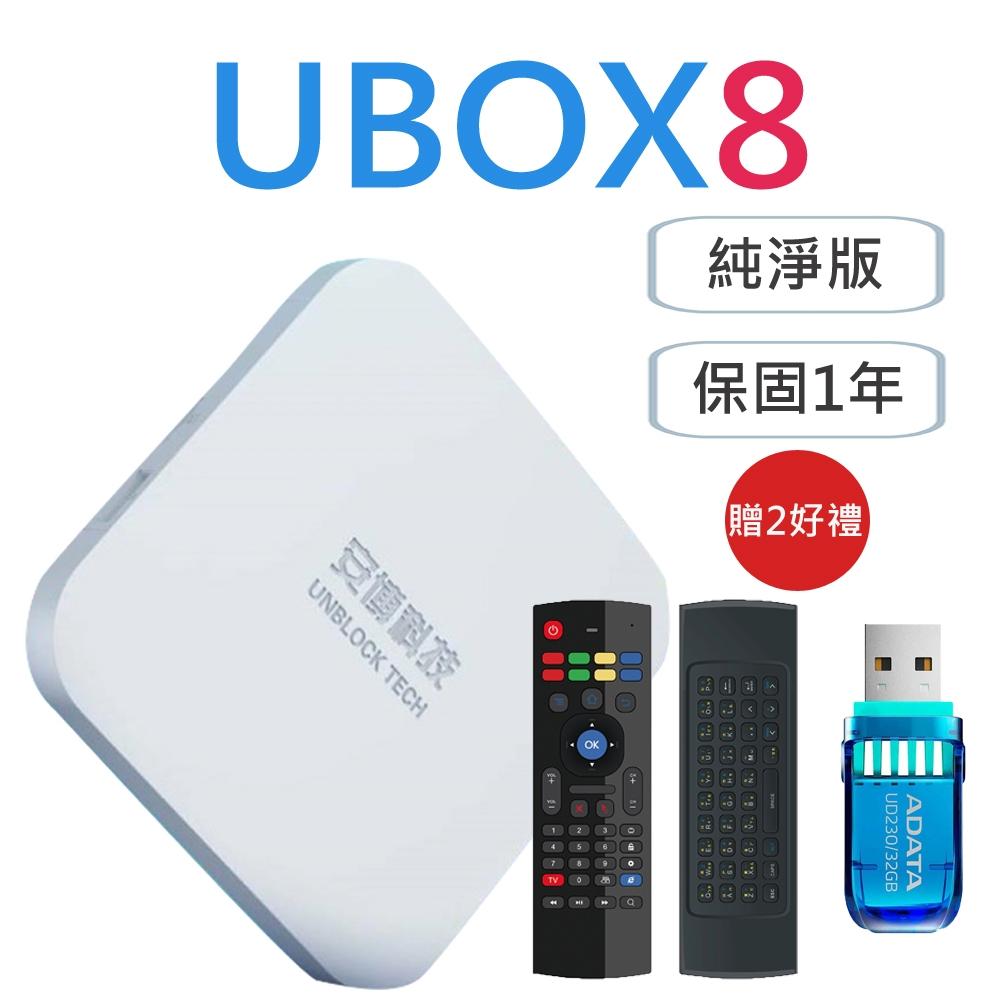 安博盒子 UBOX8 PRO MAX 升級旗艦版 X10