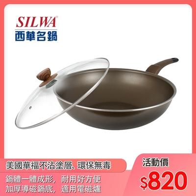 SILWA西華 好料理不沾炒鍋30cm