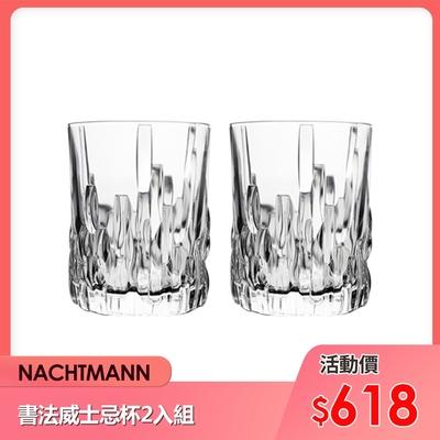 【Nachtmann】書法威士忌杯2入組