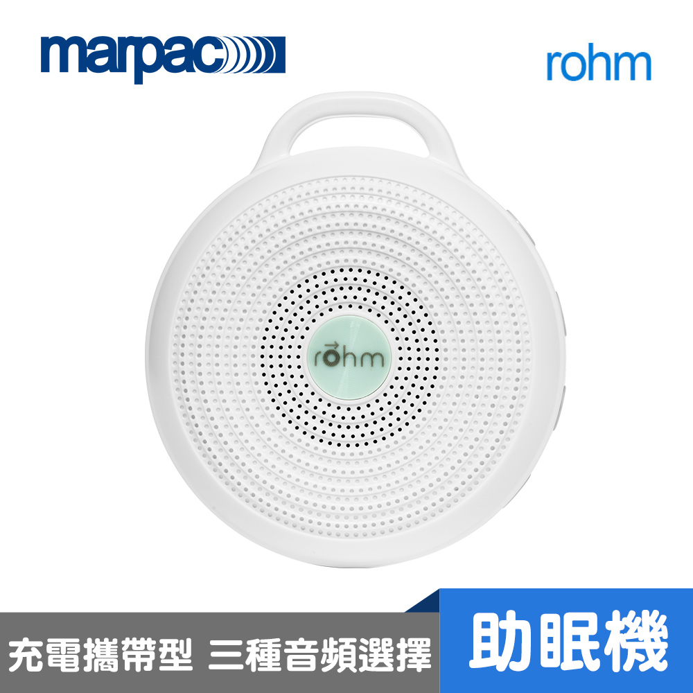美國 Marpac rohm 攜帶式除噪助眠機