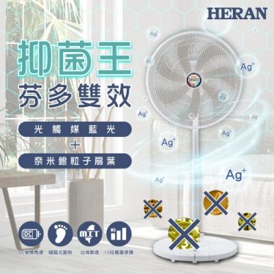 HERAN禾聯 14吋 10段速奈米銀雙效抑菌DC風扇 HDF-14SH71G