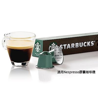 星巴克派克市場咖啡膠囊(10顆/盒;適用於Nespress o膠囊咖啡機)