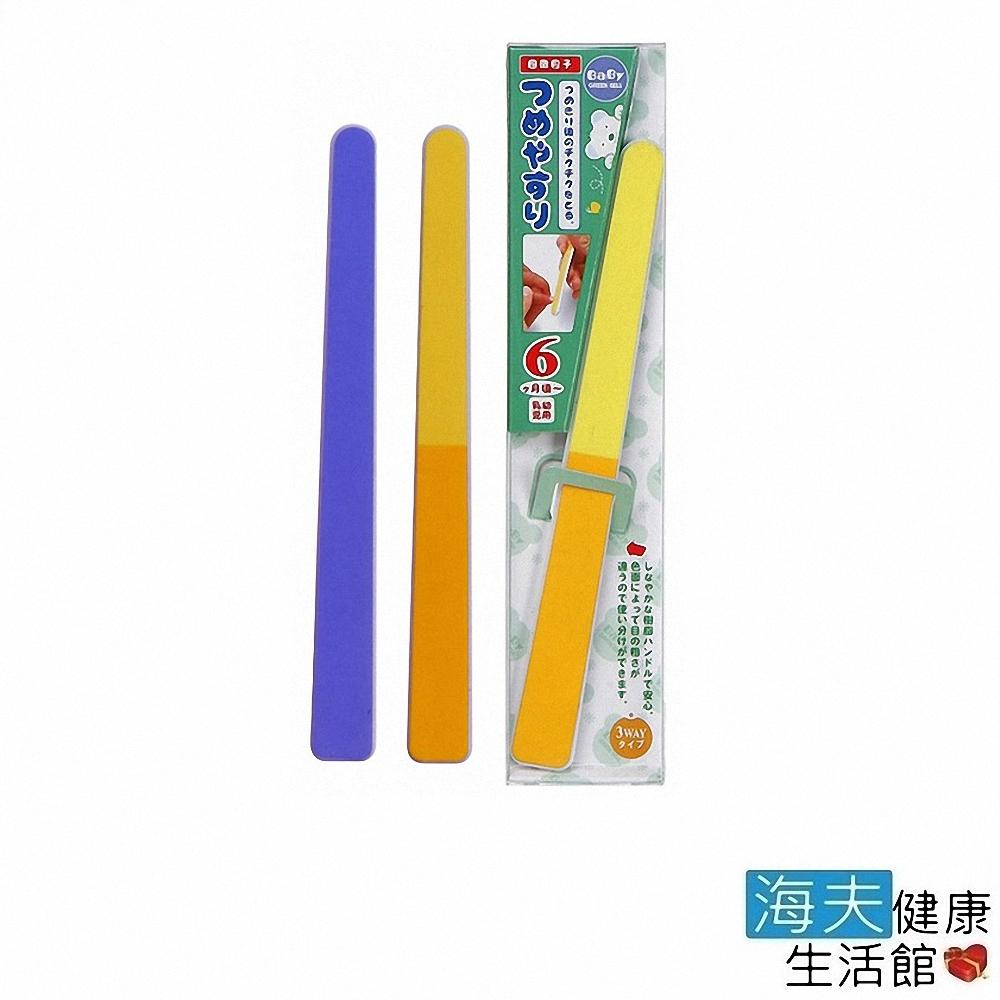 海夫健康生活館 日本GB綠鐘 Baby's 嬰幼兒專用 安全銼刀 雙包裝(BA-106)