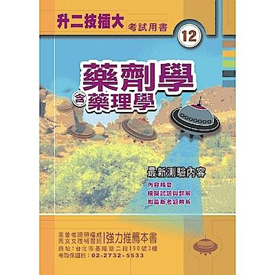 藥劑學(含藥理學)(初版)