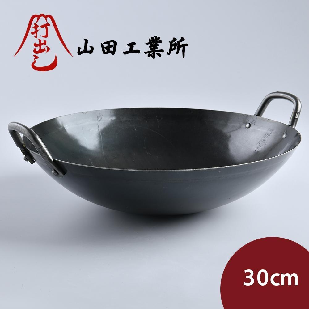 日本山田工業所 雙耳中式炒鍋 30cmx1.2mm