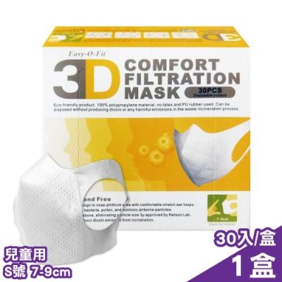 超服貼 3D立體口罩 (S號7-9cm) 30片/盒-快速到貨