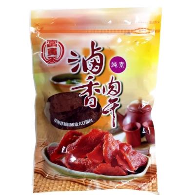 富貴香 滷香肉干-純素-300g