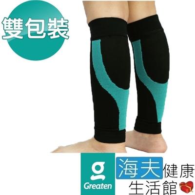 海夫健康生活館 Greaten 極騰護具 兒童系列 ET-FIT 區段壓縮 機能小腿套 雙包裝_PP0002CA