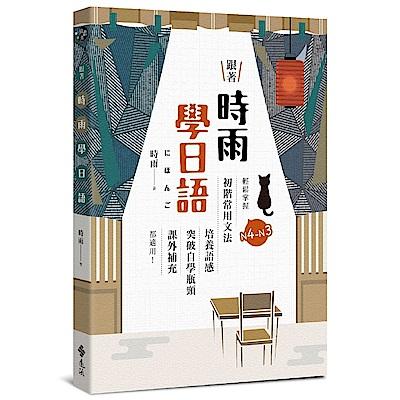 跟著時雨學日語:培養語感、突破自學瓶頸、課外補充都適用!