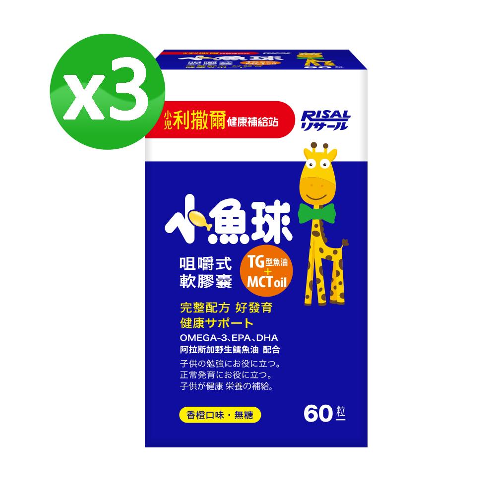 【小兒利撒爾】小魚球 咀嚼式軟膠囊 x三盒組(兒童魚油)