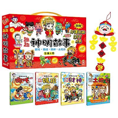 趣趣神明故事【全套4冊+好運財神DIY吊飾】