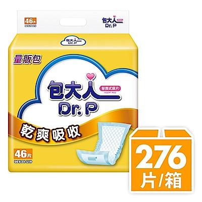 包大人 替換式尿片-乾爽吸收46片x6包/箱