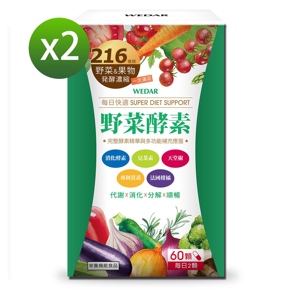 WEDAR 野菜酵素 2盒優惠組 (60顆/盒)