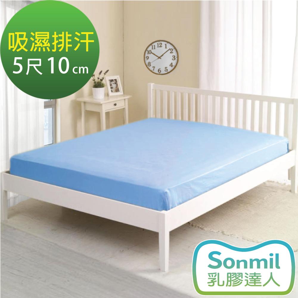 Sonmil乳膠床墊 雙人5尺 10cm乳膠床墊 3M吸濕排汗