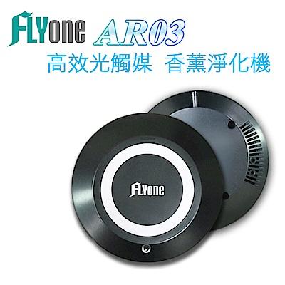 FLYone AR03 車用 家用 高效負離子香薰空氣淨化機-自