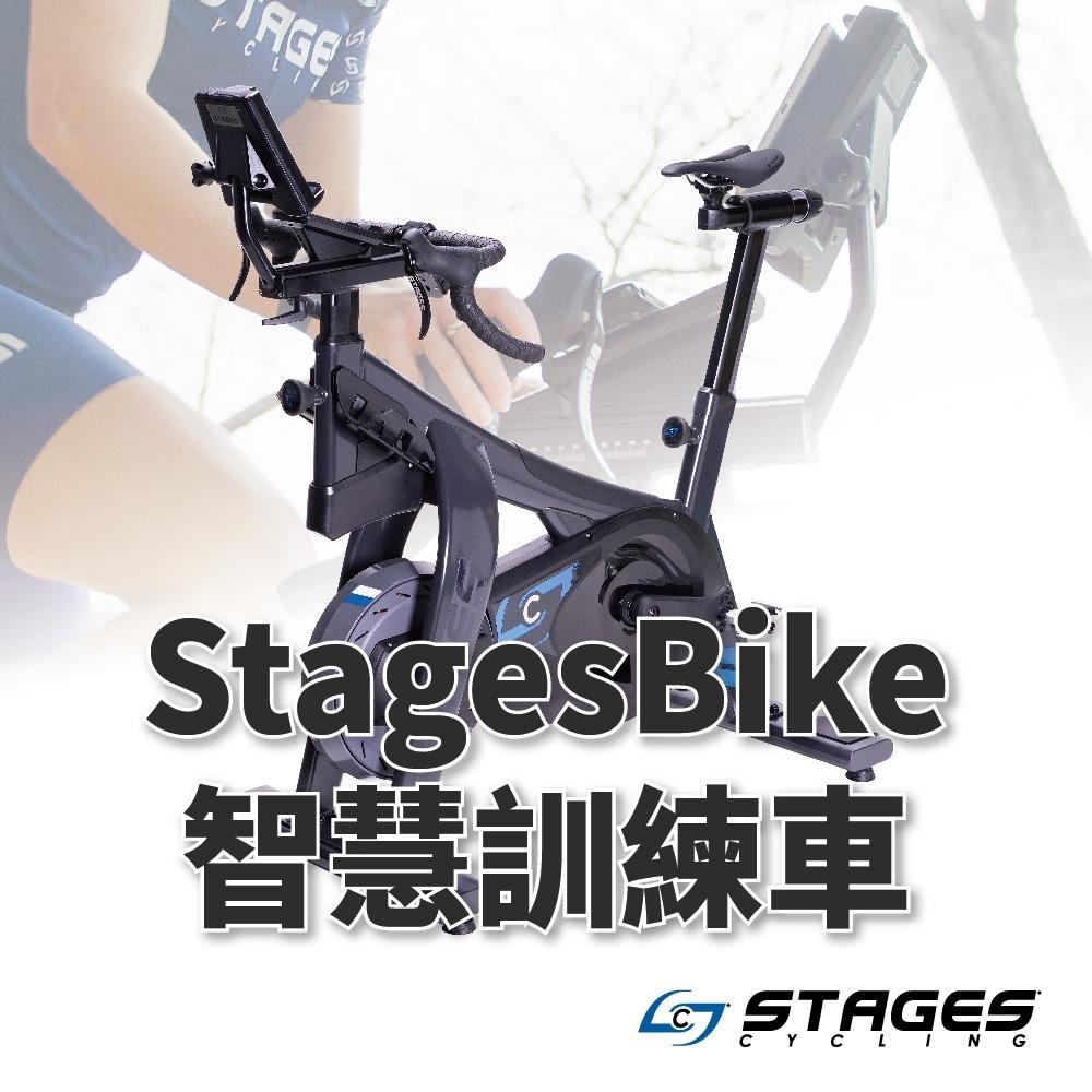 STAGES BIKE 智慧訓練健身車