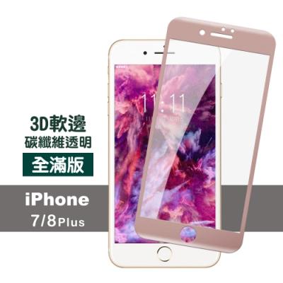 iPhone 7/8 Plus 透明 玫瑰金 軟邊 碳纖維 防刮 保護貼