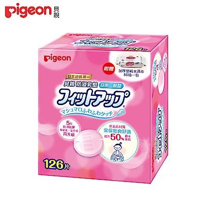 【任選】日本《Pigeon 貝親》防溢乳墊126片日本製(贈)加厚純水濕巾補充包80抽x1