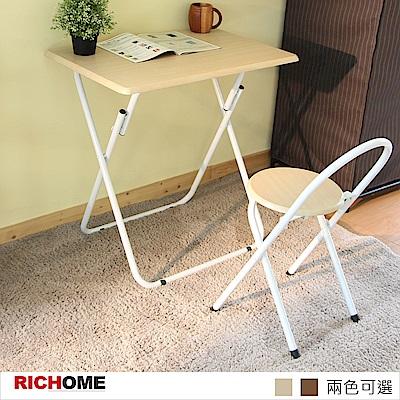 【RICHOME】超值折疊桌椅組-2色