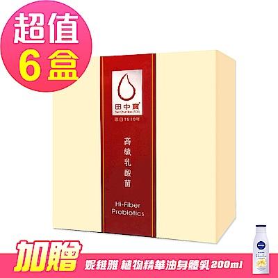 【中天生技】田中寶高纖乳酸菌x6盒(20包/盒)-贈妮維雅植物精華油身體乳200ml