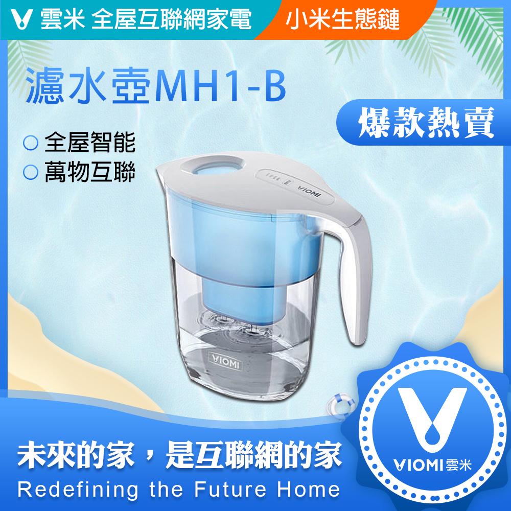 【小米】小米 雲米濾水壺3.5L MH1-B
