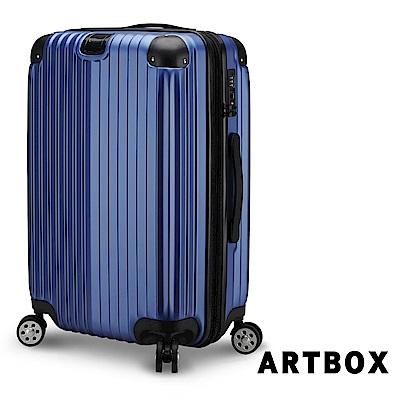 【ARTBOX】月半星宿- 20吋PC磨砂霧面可加大行李箱 (寶藍)
