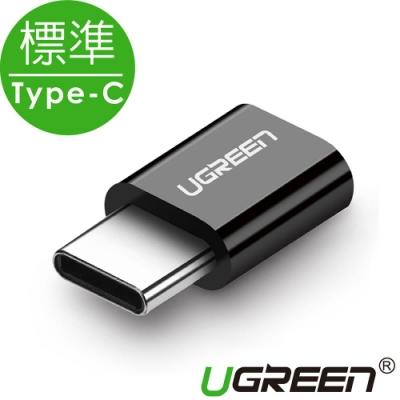 綠聯 USB Type-C轉接頭 黑色