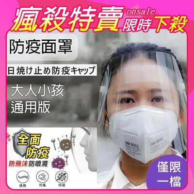 [韓國K.W.]-全臉防護防護面罩防護罩防飛沫4入組