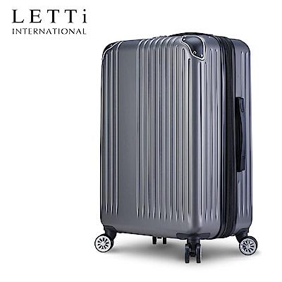 LETTi 時光拼圖 20吋漸消紋可加大行李箱(時尚灰)