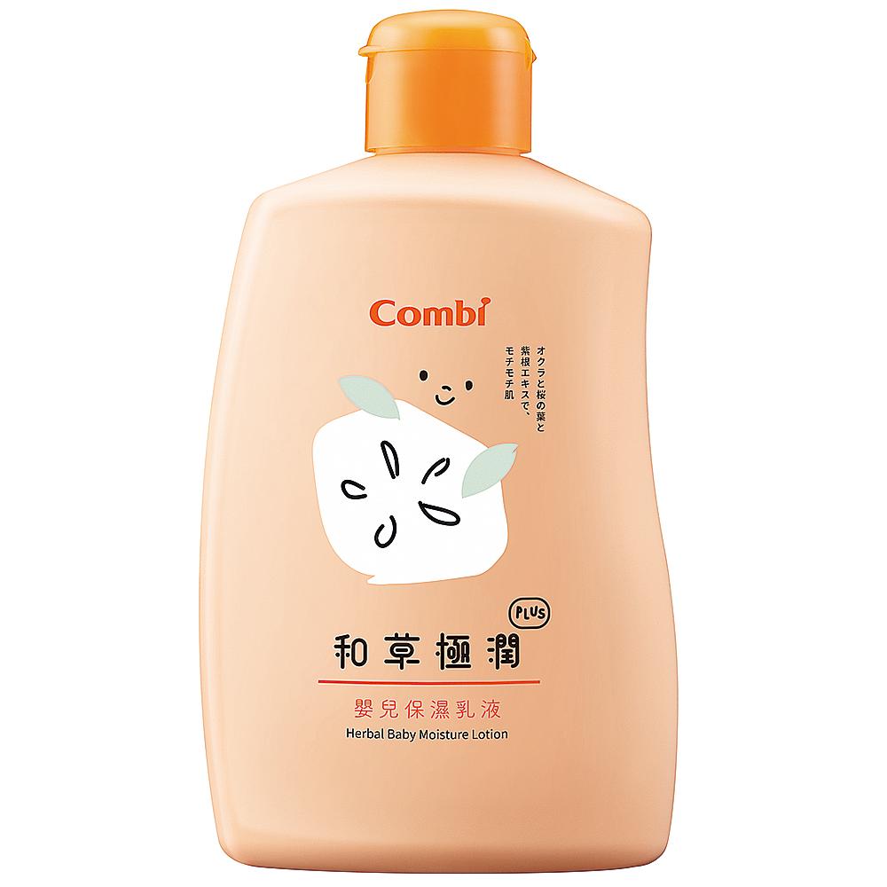 【Combi 康貝】和草極潤嬰兒保濕乳液 plus-250ml