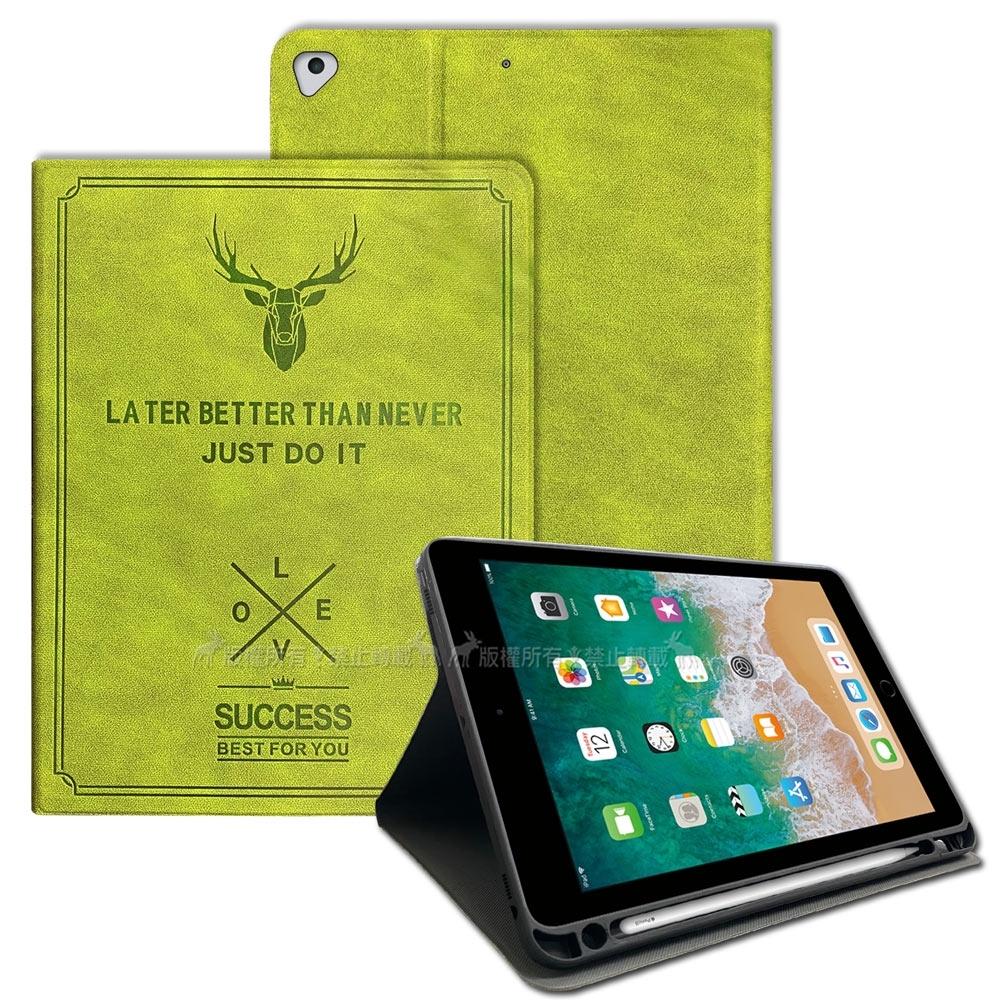 二代筆槽版 VXTRA iPad 9.7吋 2018/2017共用 北歐鹿紋平板皮套 保護套(森林綠)