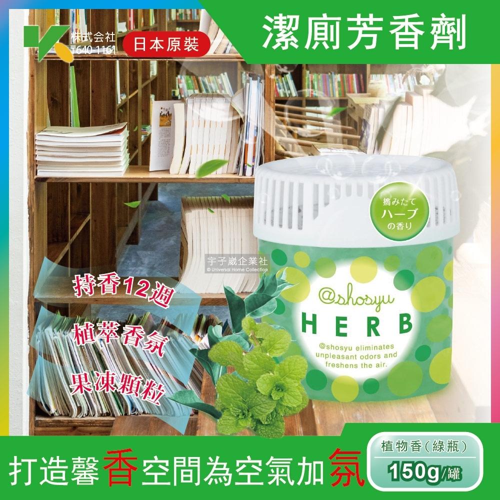 日本KOKUBO小久保shosyu-頂級12週香氛雙效合1潔廁果凍顆粒芳香劑150g/罐