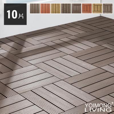 YOIMONO LIVING「夢想家」防水塑木地板 (10片)