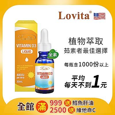 開館慶滿999送魚油90顆x1- Lovita愛維他 素食維他命D3滴液400IUx1000份 (維生素 滴劑 全素)