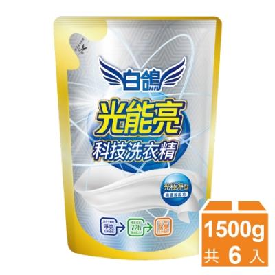 白鴿 光能亮極淨科技洗衣精-補充包1500gx6包