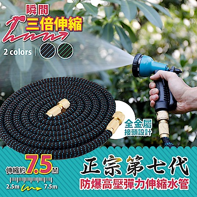 FL生活+ 新防爆高壓彈力伸縮水管-7.5公尺(FL-104)