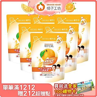 (買就送全家 100元商品卡)橘子工坊 天然濃縮洗衣精補充包1500ml+200ml x6包組 制菌力99.99%