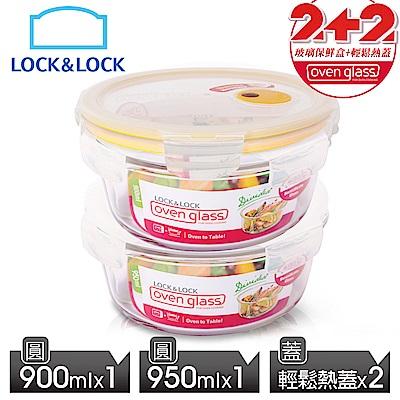 樂扣樂扣耐熱玻璃保鮮盒2+2萬能組/圓形/950ML+900ML(快)
