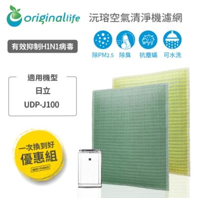 Original Life 超淨化長效可水洗清淨機濾網 2入組 適用:日立 UDP-J100