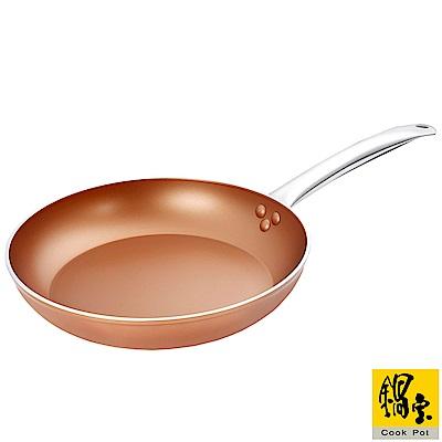 鍋寶 金銅不沾平煎鍋(32cm) FP-3132BZ
