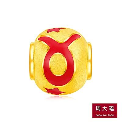 周大福 網路獨家款 十二星座系列 金牛座黃金路路通串飾/串珠
