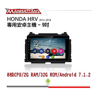 【到府安裝】HONDA HRV 14-18 9吋 導航影音安卓主機-MANHATTAN