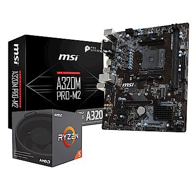 微星A320M PRO M2+AMD Ryzen5 2600套餐組