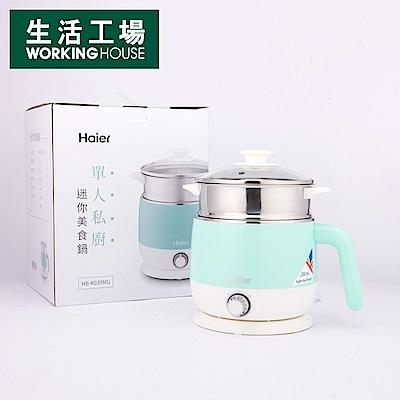 【生活工場】Haier雙層防燙多功能美食鍋