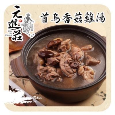 元進莊‧首烏香菇雞 (1200g/份,共兩份)