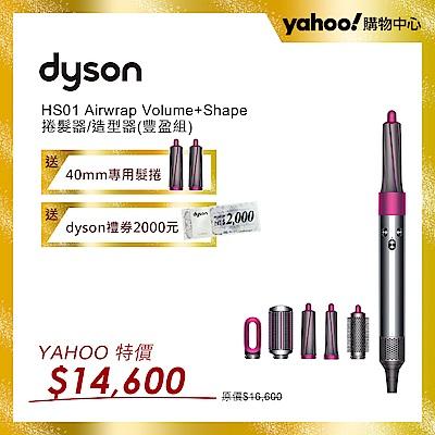 Dyson 戴森 Airwrap Volume 造型器 豐盈組