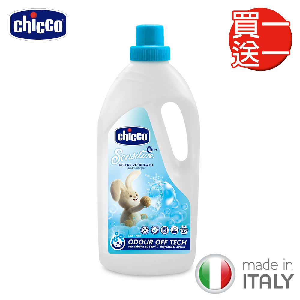 [買一送一]chicco-超濃縮嬰兒洗衣精(升級版)1500ml