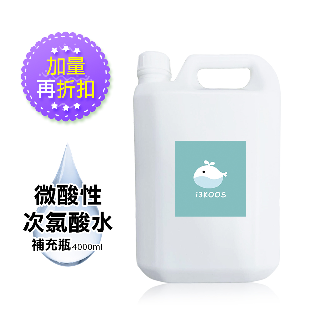 i3KOOS-微酸性次氯酸水-超值補充瓶1瓶(4000ml/瓶)