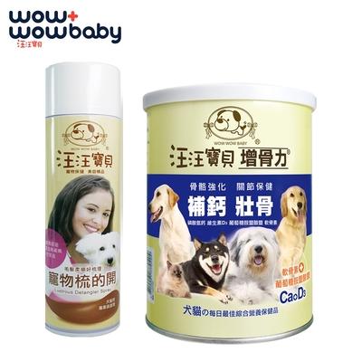 汪汪寶貝 寵物順毛噴劑梳得開160ml+寵物關節保養-增骨力350g(犬貓適用)