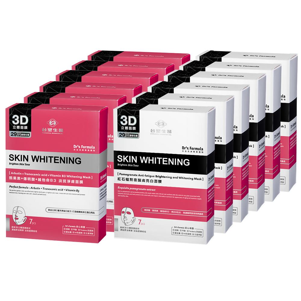 台塑生醫Dr's Formula-亮白肌淨膚面膜12入組(熊果素*6盒+紅石榴*6盒)